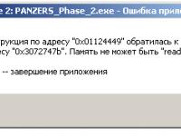 исправить ошибку Инструкция по адресу * обратилась к памяти по адресу *. Память не может быть «read»