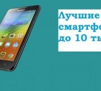 10 смартфонов дешевле 10 тысяч рублей