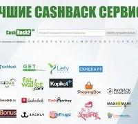Насколько выгодны кешбэк-сервисы