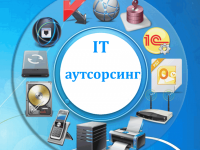 Аутсорсинг - техническое обслуживание компьютеров и компьютерных сетей