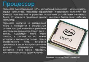 производительностью процессора